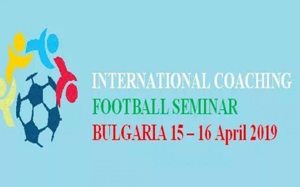 София приема международен футболен семинар с гости от Бундеслигата