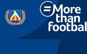 Левски също подкрепи кампанията #Morethanfootball