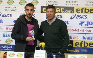 Младенов е Играч на кръга, Балъков: Целите пред Етър са ясни