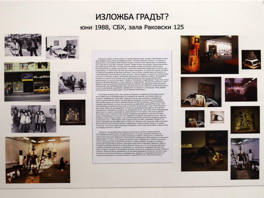 """Групата се създава през 1986 г. по необичаен дотогава начин –по инициатива на изкуствовед - Филип Зидаров, който привлича няколко млади, но вече изявени живописци около идеята за """"изложба без картини""""."""