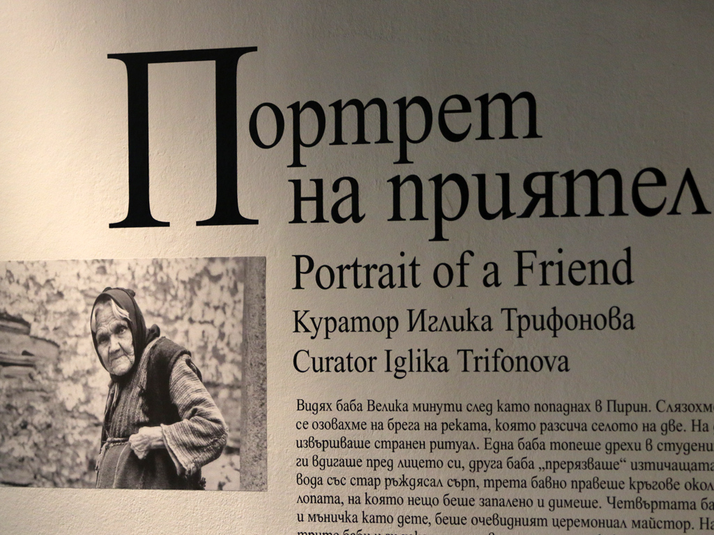 Куратор на настоящата изложба е Иглика Трифонова – кинорежисьор и сценарист, автор на 10 документални филма