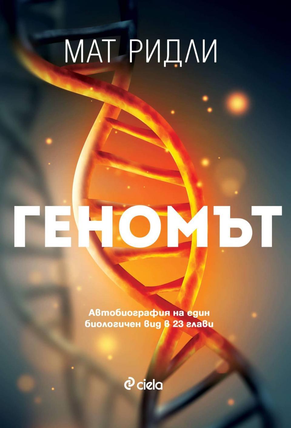 Ciela книга геномът
