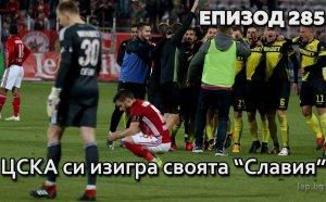 """ЦСКА си изигра своята """"Славия"""""""