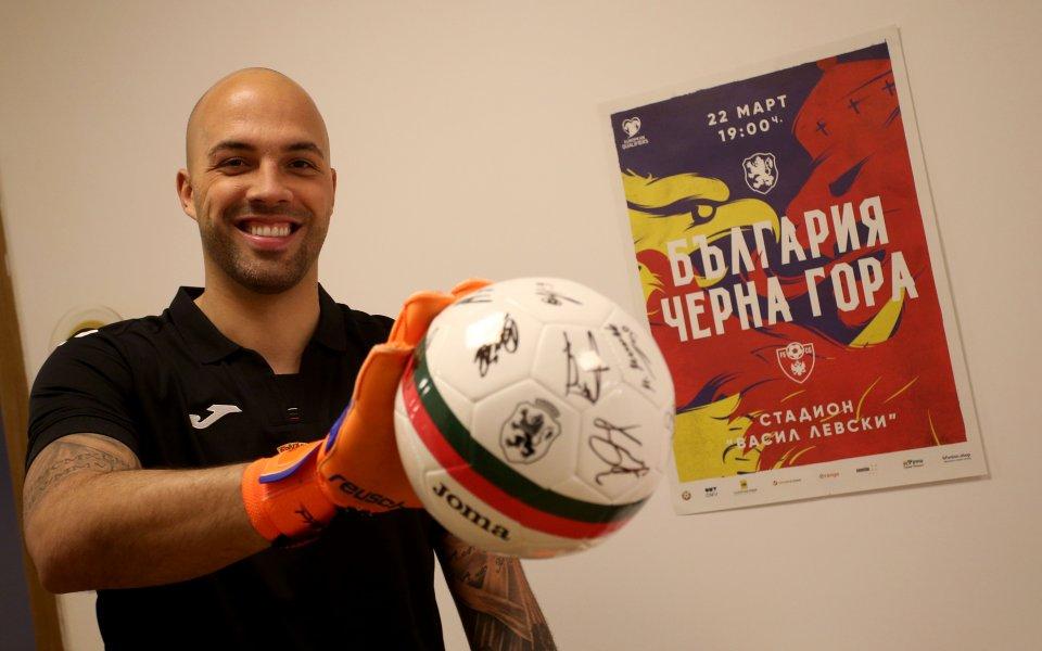 Специални подаръци от българския национален отбор очакват зрителите на полуфиналите и финала на Евро 2019