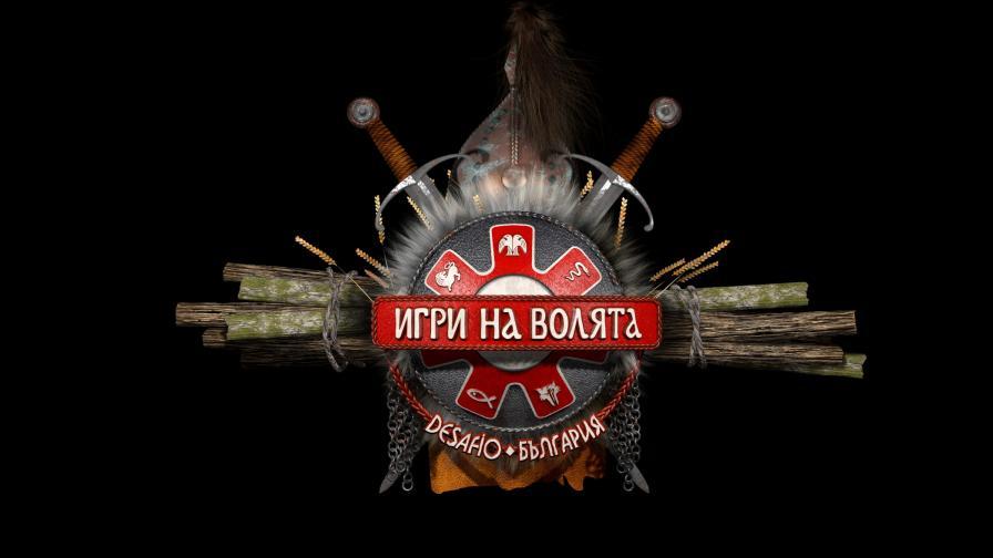 <p>NOVA предизвиква участници&nbsp;в екстремния световен формат &bdquo;Игри на волята: България&ldquo;</p>