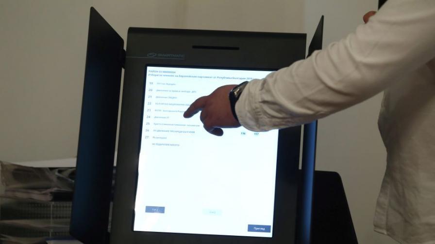 <p>На първо четене: Отмениха машинното гласуване&nbsp;</p>