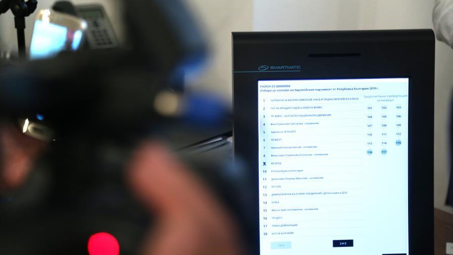 <p>Това са новите устройства за машинно гласуване в България</p>