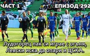 Лудогорец пак си играе с огъня, Левски иска да опари ЦСКА