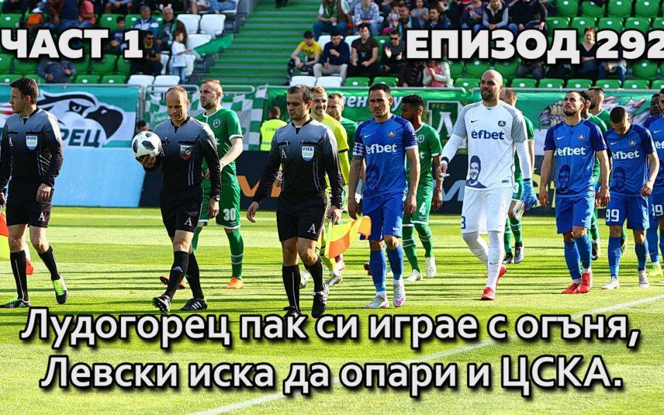 Отборът на Левски записа равенство в мач от 34-ия кръг