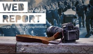 7 награди по 1000 лева очакват победителите в конкурса за чиста журналистика на Dir.bg