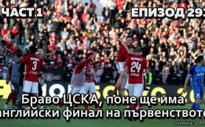 Браво, ЦСКА, поне ще има английски финал на първенството