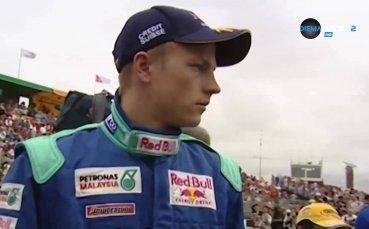 Кими Райконен пред състезание №300 във Формула 1