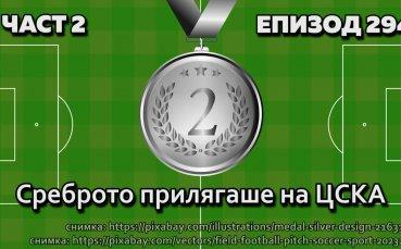 Среброто прилягаше на ЦСКА