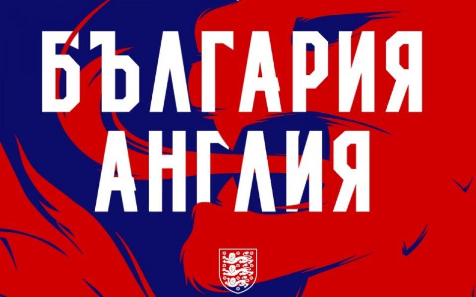 Билетите за домакинството на българския национален отбор срещу Англия на
