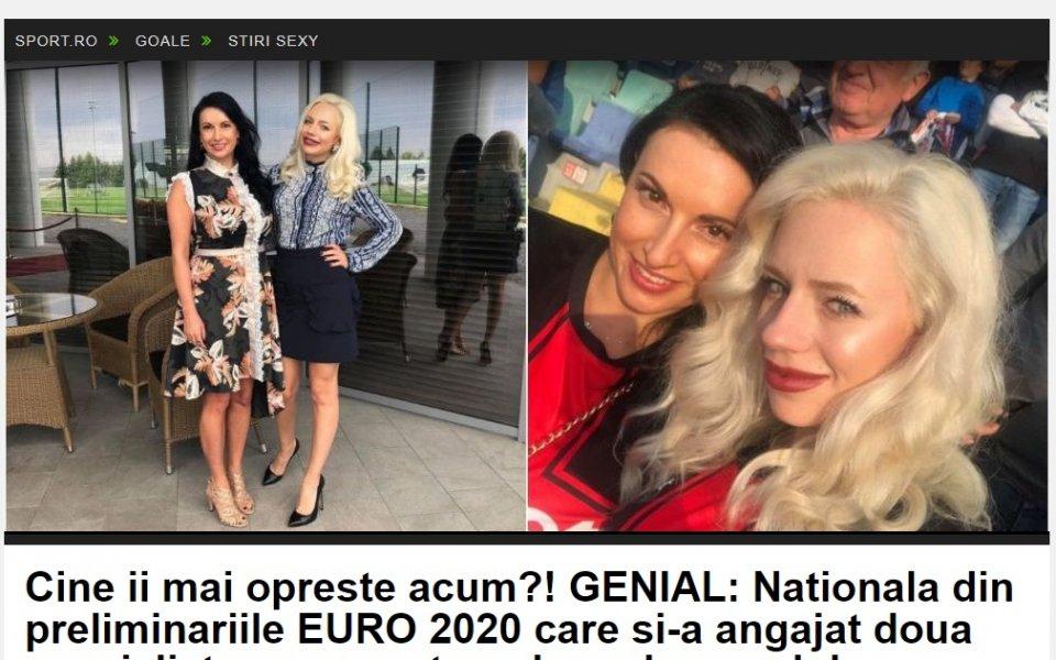 """В Румъния ахнаха по """"секси специалистките"""" в националния на България"""