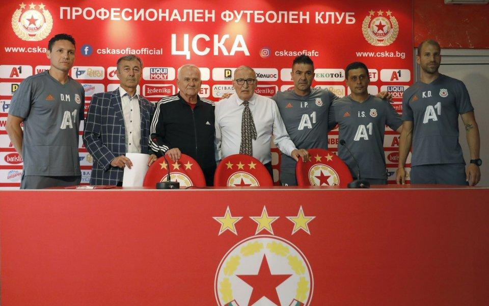ЦСКА покани феновете в самолета за Лига Европа