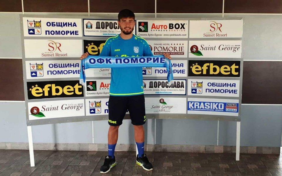 Професионален договор с втородивизионния ОФК Помориеподписа футболистът Димитър Законов.Той е