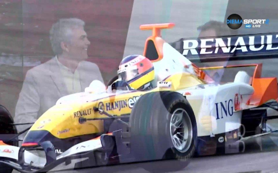 """В предаването """"Формула 1 Токшоу"""" в ефира на DIEMA SPORT"""