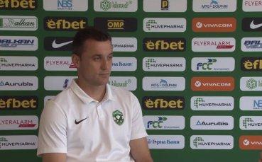 Станислав Генчев: Очаквах тежко гостуване, доволен съм от победата