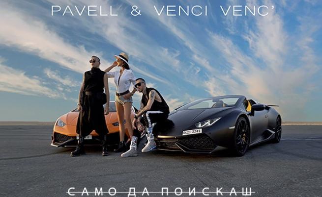 Pavell & Venci Venc' превзеха изкуствен остров