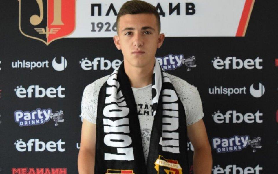 Локо Пловдив подписа с 18-годишен