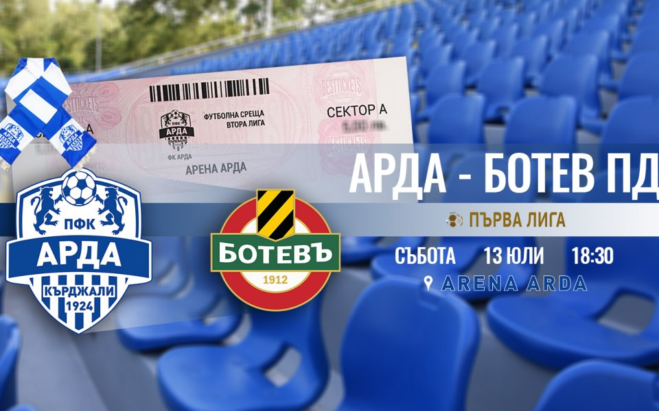 Арда пусна билетите за мача с Ботев Пловдив