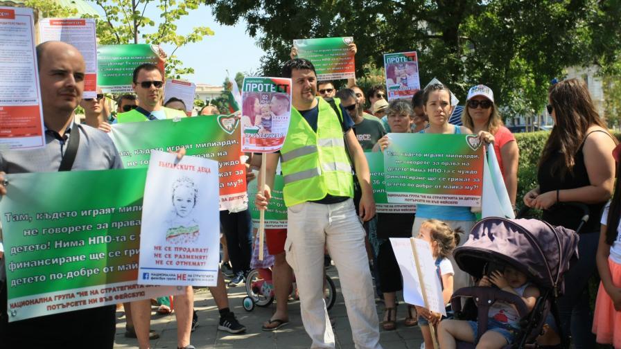 <p>Протестиращи искат ненамеса на държавата в семейството</p>