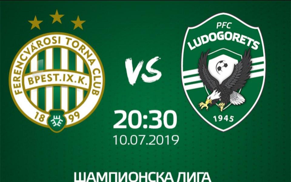 Лудогорец обяви програмата за мача с Ференцварош