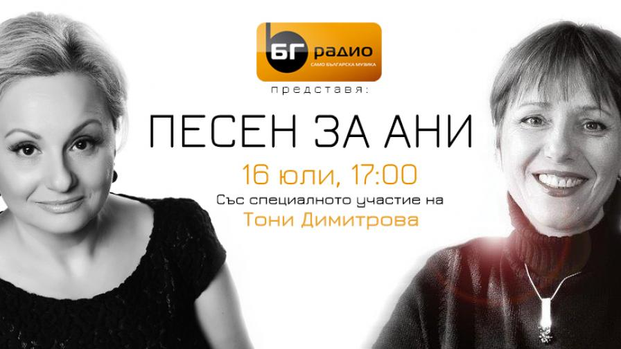 Tони Димитрова със специален концерт на живо по радиото