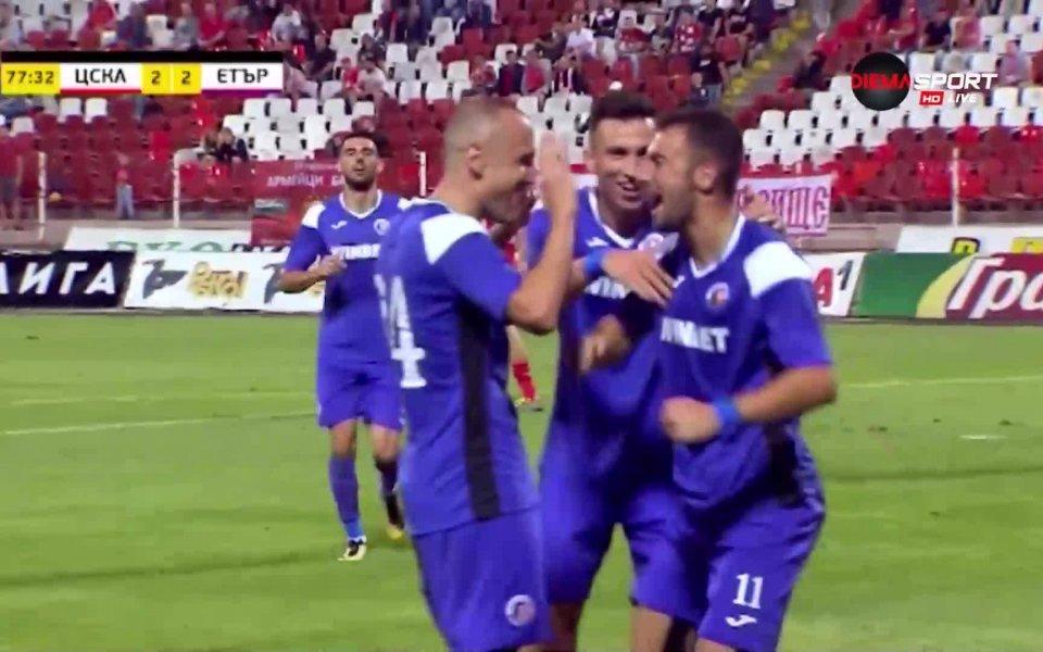 ЦСКА допусна голямата изненада в първия кръг на efbet Лига,