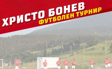 ЦСКА 1948 на турнир със Стяуа, Вардар и Лудогорец
