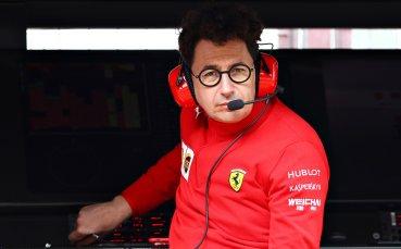 Шефът на Ферари напуска друг ръководен пост