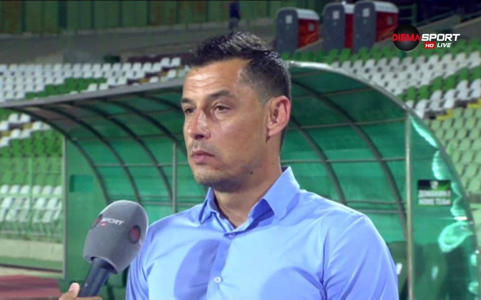 Наставникът на Берое Александър Томаш коментира поражението на тима с