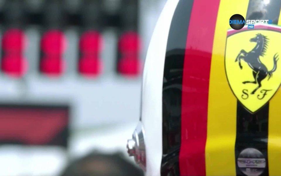 Снимка: Гран При на Германия`2018 - кризата на Фетел