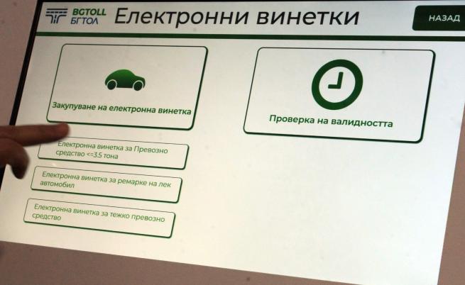 Маскирани задигнаха машина за винетки в София
