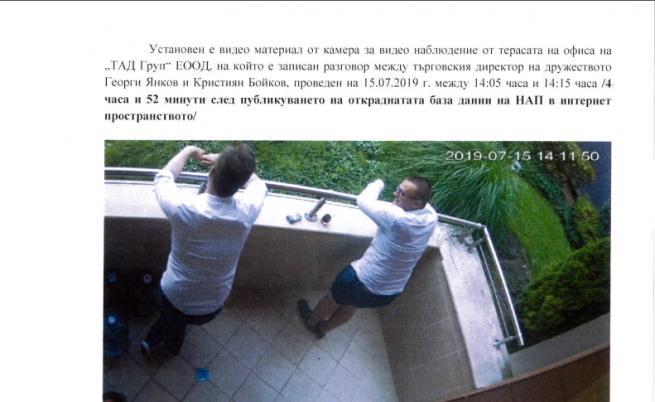 Спецпрокуратурата: Доказателства срещу хакерите, ударили НАП