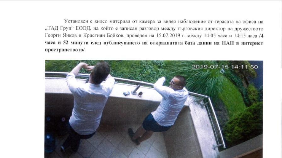 <p>СП: Доказателства срещу хакерите, ударили НАП&nbsp;</p>