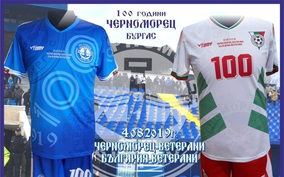 Специалните екипи, изработени за 100-годишнината от създаването на Черноморец Бургас,