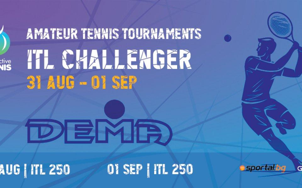 "Снимка: СК ""Дема"" приема турнир от сериите Challenger"