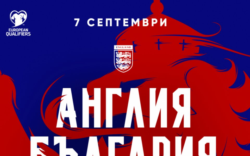 Снимка: БФС с важна информация за мача на България с Англия