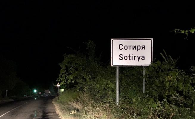 Отново посегнаха на момиченце в Сотиря