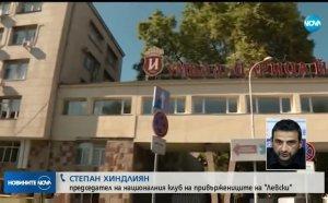 От НКП на Левски отрекоха фенска връзка за побоя над Вълчев