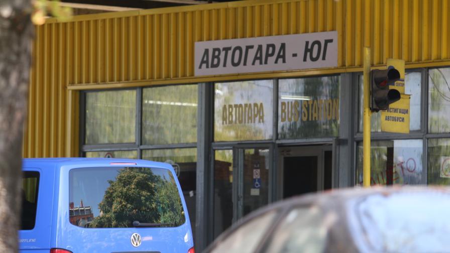 Отцепиха столична автогара заради открит снаряд