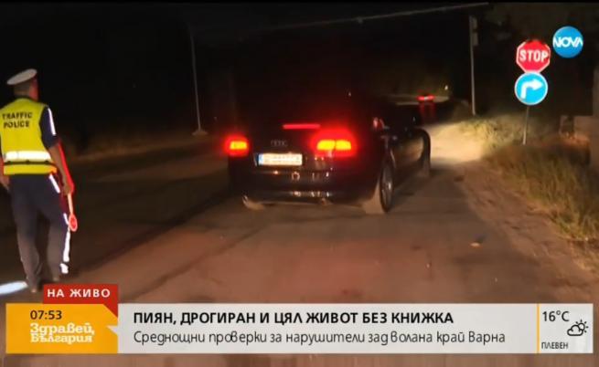 Хванаха пиян, дрогиран и без книжка шофьор, вземат му колата