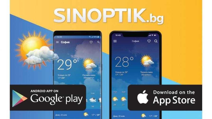 Sinoptik.bg с нова версия на безплатното приложение за Android и iOS