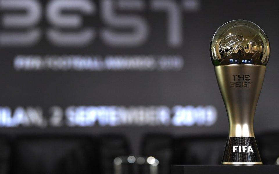 ФИФА обяви тримата най-добри