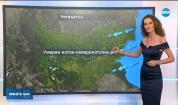 Прогноза за времето (04.09.2019 - централна емисия)