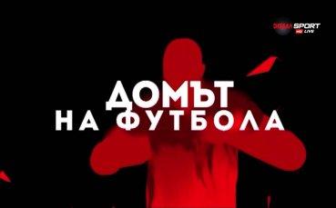 Дербитата на София и Пловдив през очите на анализатора