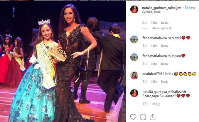 Дъщерята на Наталия Гуркова - нейната голяма гордост