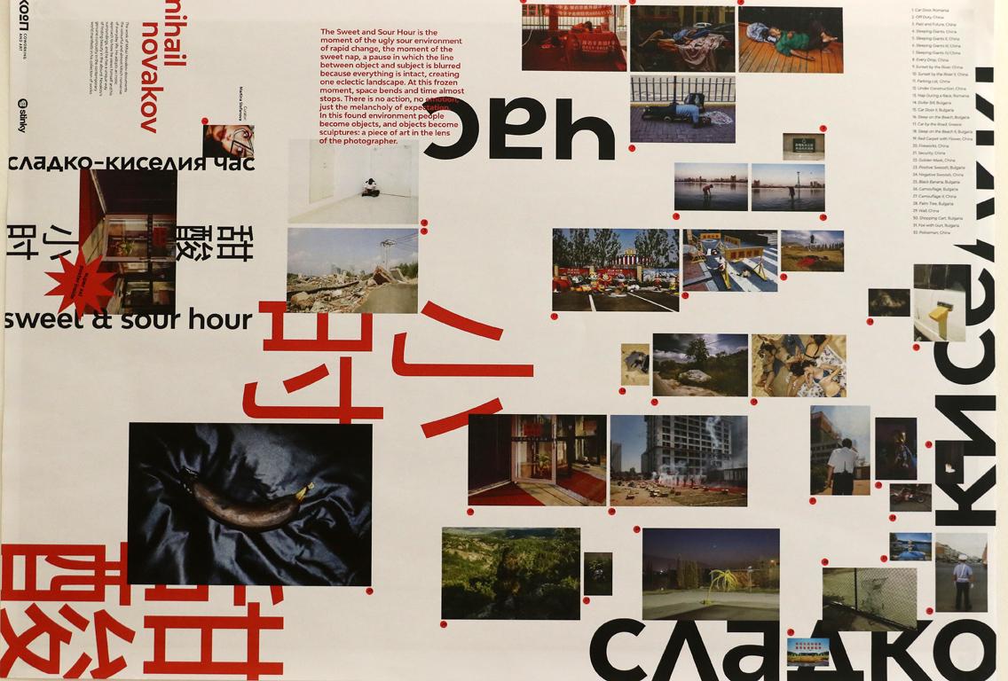 <p>Самостоятелна изложба на Михаил Новаков в Пространството за изкуство и събития &quot;КО-ОП&quot;</p>